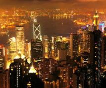 大人の香港旅行のご相談にのります