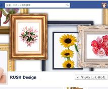 Facebookカバー画像とプロフィール画像をぴったり合わせます。
