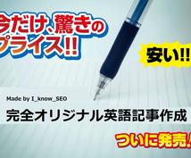 SEO対策 オリジナルな英語記事を提供します 開店セールのため、先着5名様まで500円で御提供!!