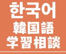 韓国語の学習お手伝いします 韓国語の課題でお悩みの学生の方などにおすすめです