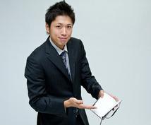 【サラリーマン、主婦】在宅で毎月10万円稼げる方法をお教えします。