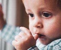 爪かみ、指しゃぶり、鼻ほじり。対処方法教えます 0〜6歳子どものやめさせたいクセ。うちの子何か足りないの?