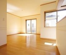 引っ越しでお悩みの方に家探しのアドバイスをします どのエリアが良いのか、どんな間取りが良いのかご相談下さい!