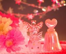 守護天使からのアドバイスをお伝えします 50代以上の大人の恋愛、夫婦問題にまつわるご相談の方へ