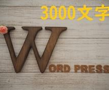 ワードプレス原稿(3000文字)15記事編集します 記事と画像を入稿&編集いたします。