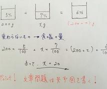 即時応答!!数学なんでも解説します 数学を得意科目にしたいと言うあなたに!