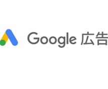 リスティング広告の改善サポート致します Google Adwords認定資格保有 1カ月間サポート
