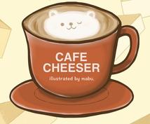 お悩み相談&雑談 ご来店をお待ちしています CAFE CHEESER 【たまには… ひとやすみ】