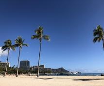 ハワイで国際再婚したい方!相談に乗ります バツイチ子持ちでも諦めないで!ハワイ移住も夢じゃない!