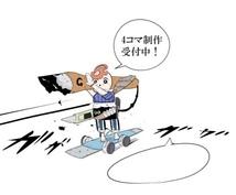 激安!宣伝サービス付き 4コマ漫画制作承ります 手軽に知名度アップできる!新サービス
