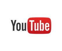 YOUTUBEの再生回数増やします 自分の動画を見て欲しい方や自分の動画を有名にさせたいなど!