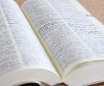 日常英語、ビジネスの日⇄英翻訳、承ります 現役リーガル翻訳者がお手伝い致します!