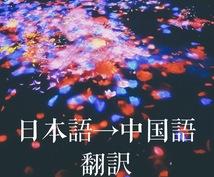 日本語➡︎中国語(簡体、繁体)翻訳します 日本語➡︎中国語(簡体、繁体)翻訳