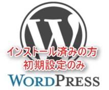WordPressの面倒な初期設定代行します 既にインストール済みで初期設定のみ希望の方はこちら
