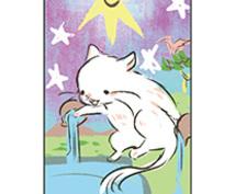 可愛いカードプレゼント付き!恋のお悩み解決します 彼の気持ち、この恋の実らせ方がわかります。追加鑑定無料!