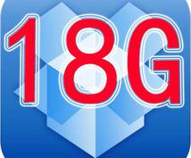 既存のDropbox容量を18GBまでに増やします もう少しクラウドの容量(2GB→18GB)が欲しいあなたへ!