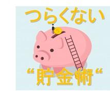 """まるでつらさを感じない""""無苦痛""""の貯金術を教えます ★資料を購入後から通帳残高の""""にらめっこ""""も終わりです"""