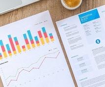 経営分析のプロがあなたの事業課題をアドバイスします ★多数法人コンサルティング歴★データ分析致します