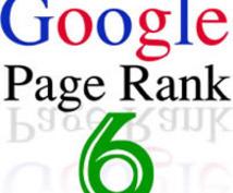 ページランク6のブログ2つからトップページ固定リンク掲載