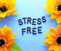ストレスを解決する遠隔ヒーリングをします ☆ストレスを感じるお悩みがあるときにオススメ