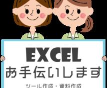 エクセル(Excel)の作業・資料作成代行します エクセルが苦手な方・手が足りない方へ【VBA対応可能】