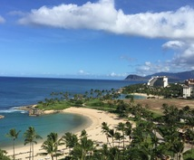 あなたのハワイ旅行、もっといいものにしませんか?