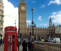 現地のローカル情報教えます イギリスに住む予定の方、疑問にお答えします!
