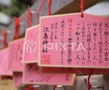 縁結びの聖地♡鎌倉の江ノ島神社に代理参拝します サービス開始!皆様に代わり絵馬を奉納して参ります