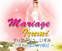 【短期間】 婚活アドバイザーとご契約でアナタの婚活相談を致します。