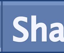 友達4800人いるアカウントから、あなたの投稿をシェアしたり、つぶやいたり致します。