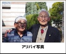 【高品質】名古屋のアリバイ写真撮ります