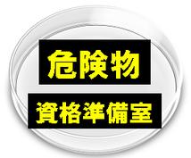 乙四 危険物取扱者試験 合格を目指す方に暗記法教えます。