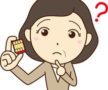 スマートフォンの使い方を電話でお教えいたします スマートフォンの使い方が分からずどうにかしたいあなたへ