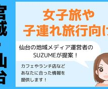 女子旅や子供連れでの仙台の旅行をサポートします あなたの好みに合ったお店や観光地を提案!