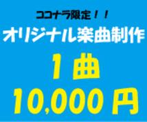 10,000円よりオリジナル楽曲制作ます シンガー、アイドル、ラッパーさま等