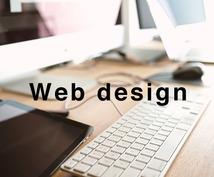 Webデザイナーを目指す方へ、相談に乗ります 田舎の現役Webデザイナーが真剣に応えます