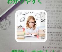今日中に添削も可!中学.高校数学の添削指導致します 受験勉強、普段の授業のわからない所を詳しく解説します