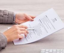 あなたの履歴書▪ES添削で就活を成功させます 創業69年の歴史がある財団法人の採用担当経験を活かします!