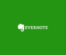 Evernoteの新規登録にプレミアムアカウント1ヶ月分をお付けします!(サポート付き)