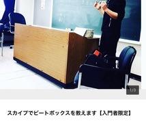 入門者限定!ボイパ(BEATBOX)を教えます ホワイトボードを使いながら、丁寧に解説します。