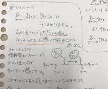 数学解きます 数IIIまでならいくらでも!代数学なら大学の分野も可能!
