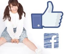 facebookで宣伝します 3000いいね!のFBページであなたの記事を拡散します!