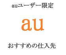 auユーザーならではの転売商品の仕入れ方法教えます auユーザーであれば、人気商品を安く仕入れる事が出来ます。