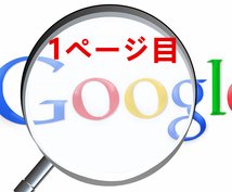 SEO対策 Google検索順位を1ページ目にます SEO対策 30日間でGoogle検索順位を1ページ目に