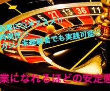 97%OFF⭐︎  稼げるカジノ手法教えます 再現性◎ バイナリー FXで稼げない方に特にオススメ‼︎
