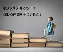 【脱ノウハウコレクター】おすすめの書籍とメルマガを教えます!