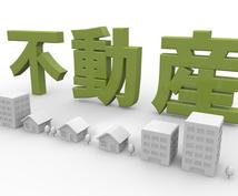 不動産投資のやりかたを教えます 実際に運用している運用者だからわかることを教えます!