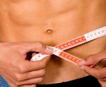 30代、40代の方へ、ダイエットを成功させる方法教えます。