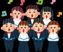 合唱曲のパート別の音源を作成します パート別の音源がなくお困りの方、楽譜が読めない方にオススメ!