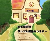 幸せのガチャ店。貴方に新しいイメージを贈ります 【開店記念キャンペーン★10月末までお試し500円】